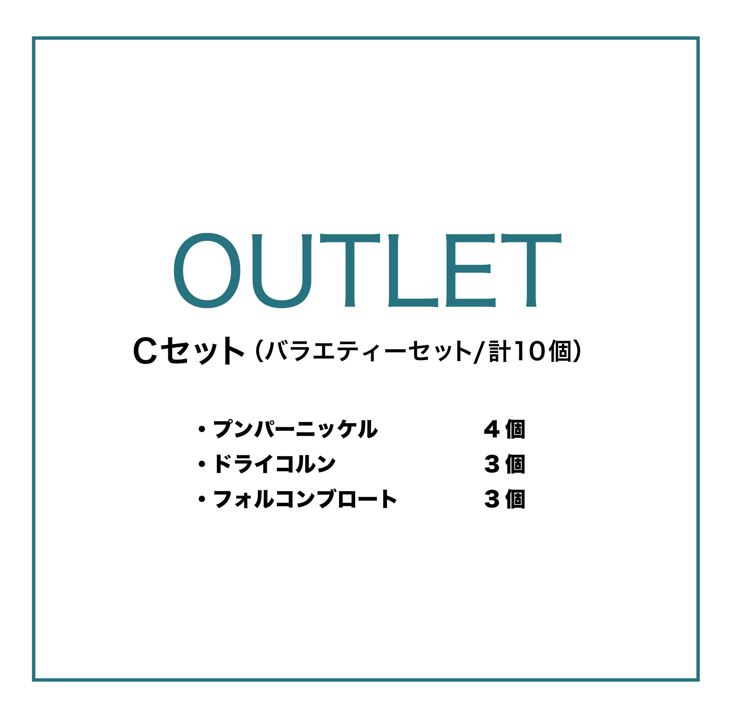 OUTLET_C