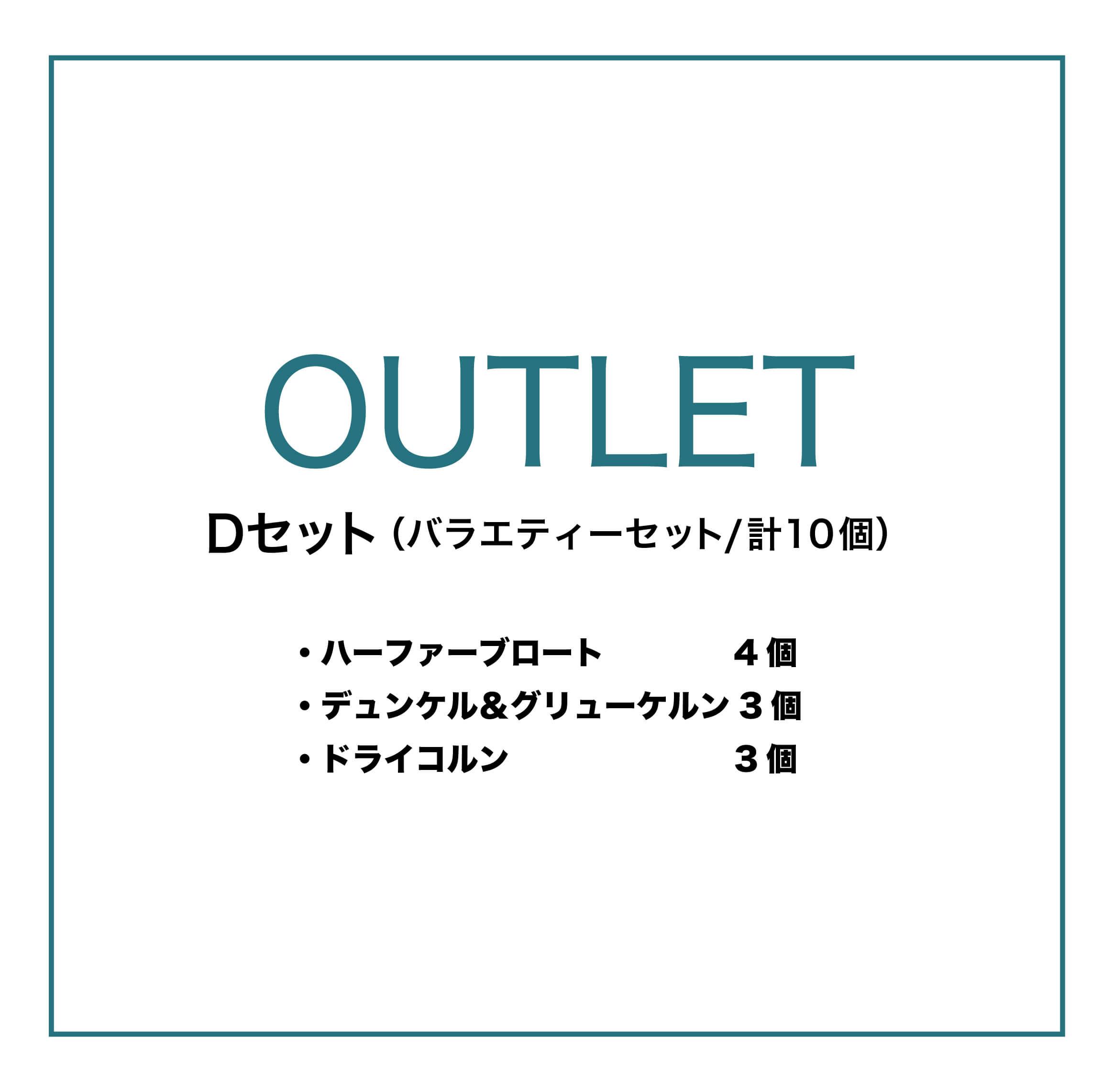 OUTLET_D