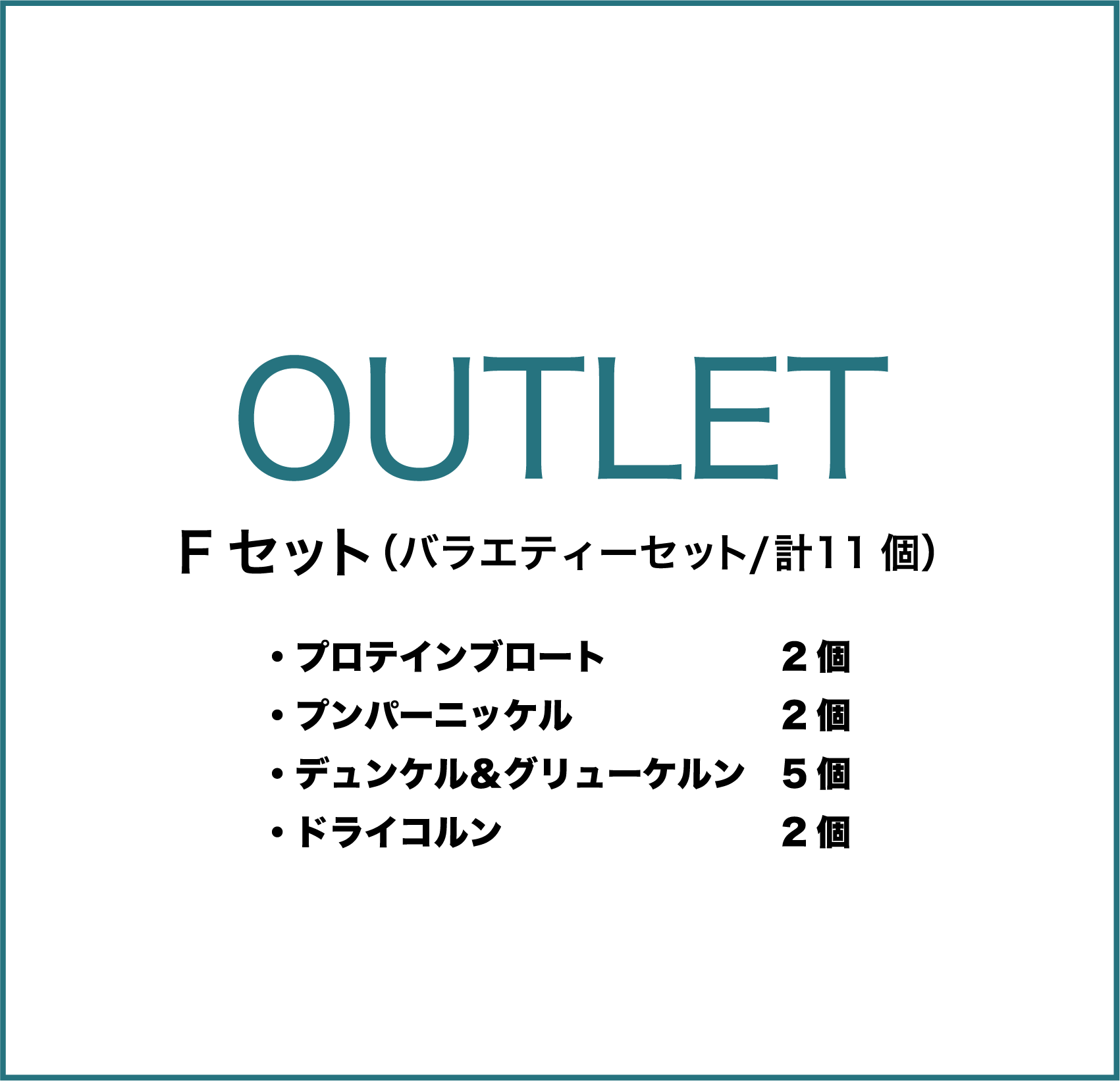 OUTLET_F