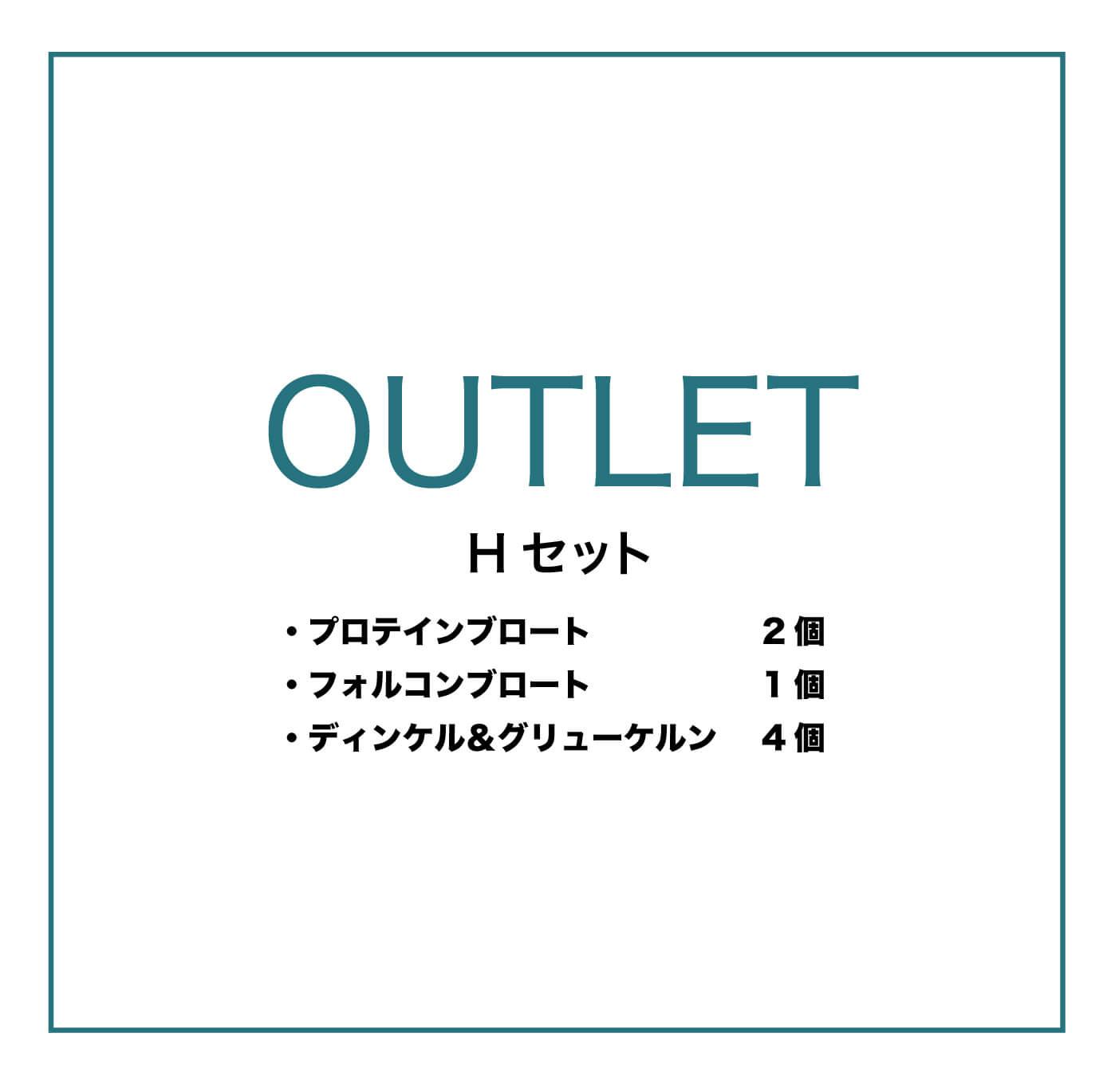 OUTLET_H